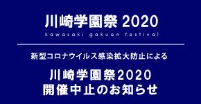川崎学園祭2020中止