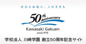 川崎学園創立50周年