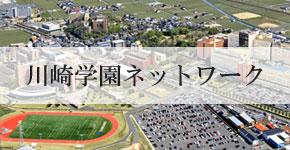 川崎学園ネットワーク
