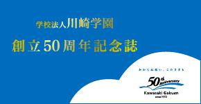 川崎学園創立50周年記念誌